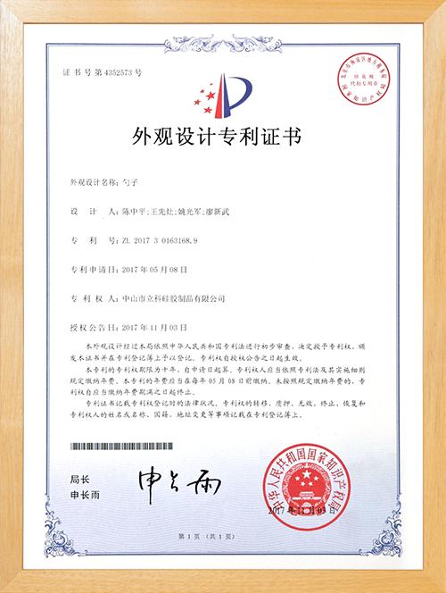 立科精密-外观设计专利证书