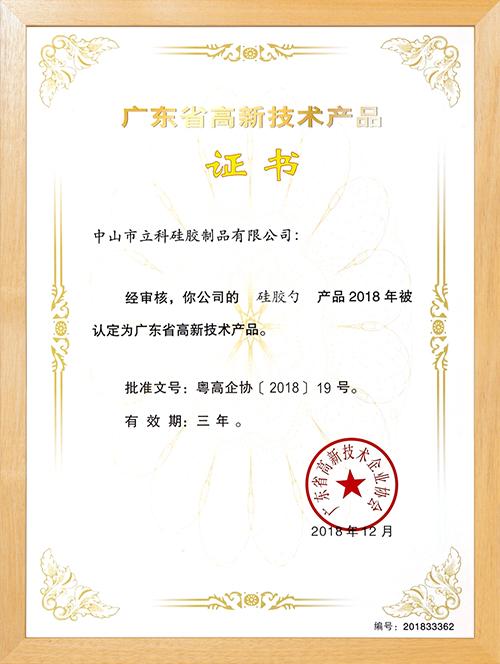 立科精密-日用品高新技术认证