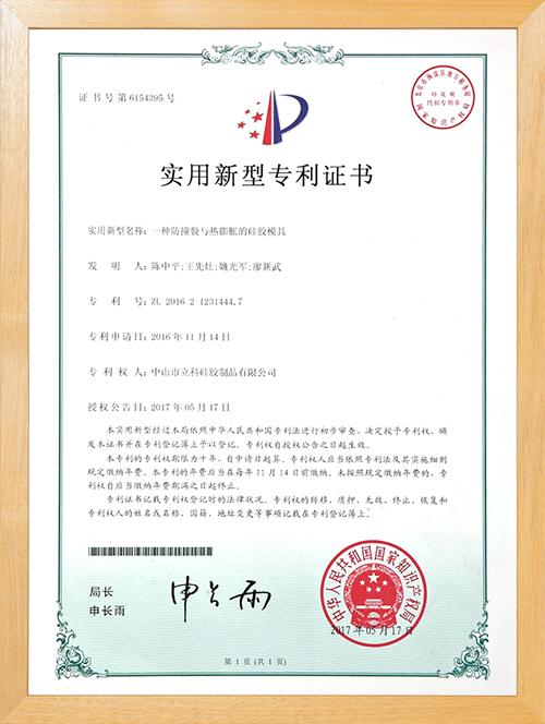 立科精密-硅胶模具专利认证