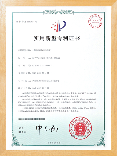 立科精密-硅胶唧嘴专利证书