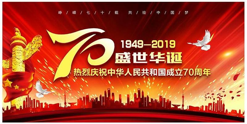 立科喜迎国庆70周年