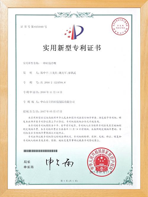 立科精密-硅胶冷嘴专利证书