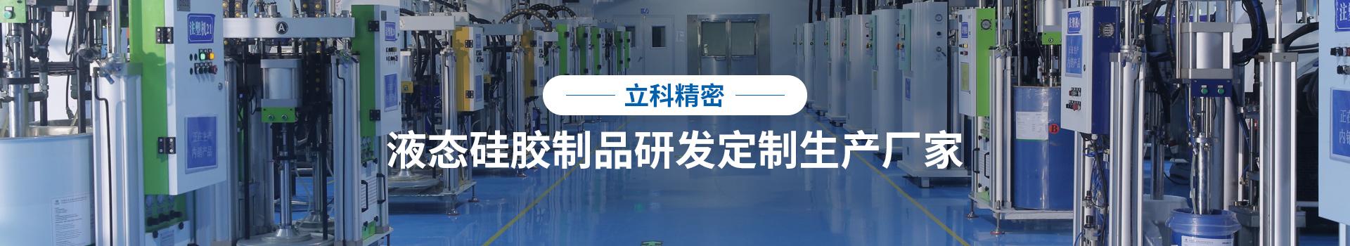 立科精密-液态硅胶制品研发定制生产厂家