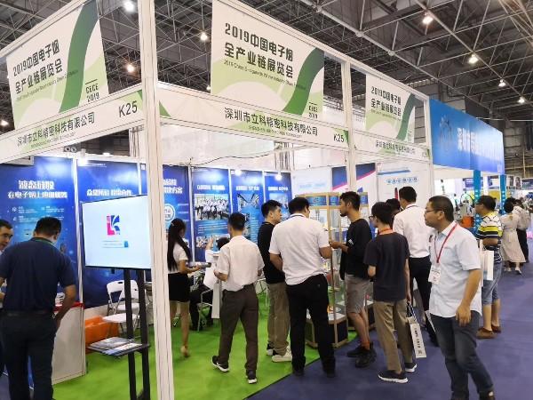 电子烟产业链展览会