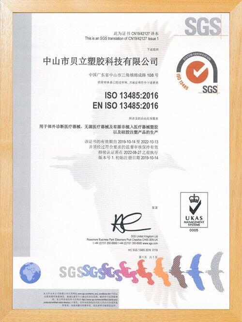 立科贝立—ISO13485资质认证