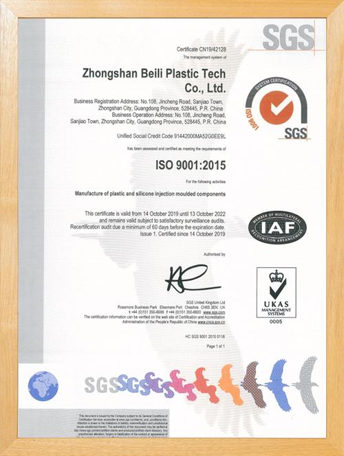 立科精密ISO9001资质认证