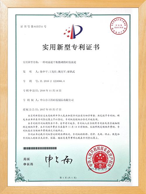 立科精密-硅胶流道专利证书