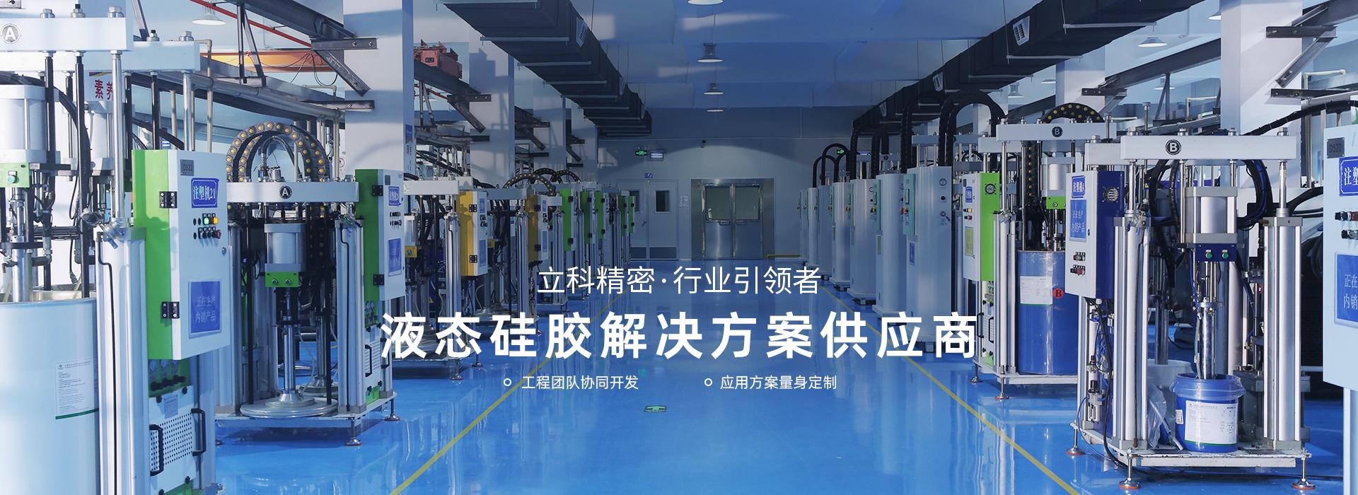 液态硅胶制品解决方案供应商