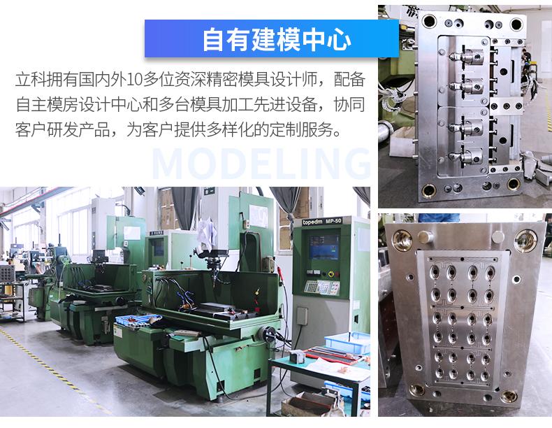 立科精密液态硅胶制品公司优势公司优势_03