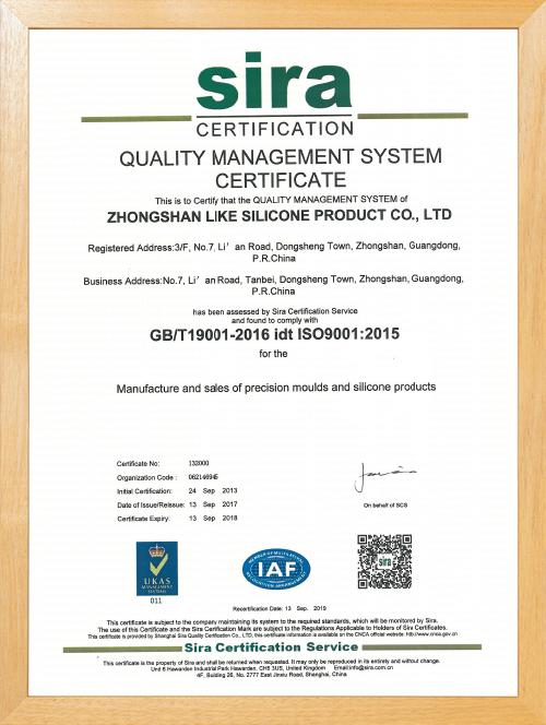 立科精密-质量管理体系认证证书