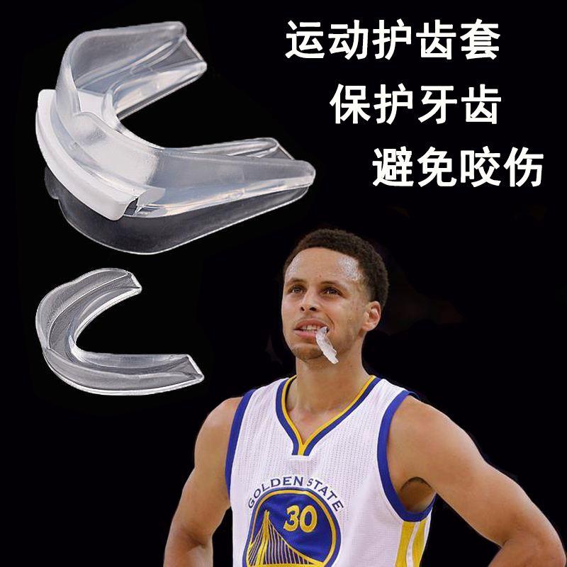 篮球运动防护硅胶牙套