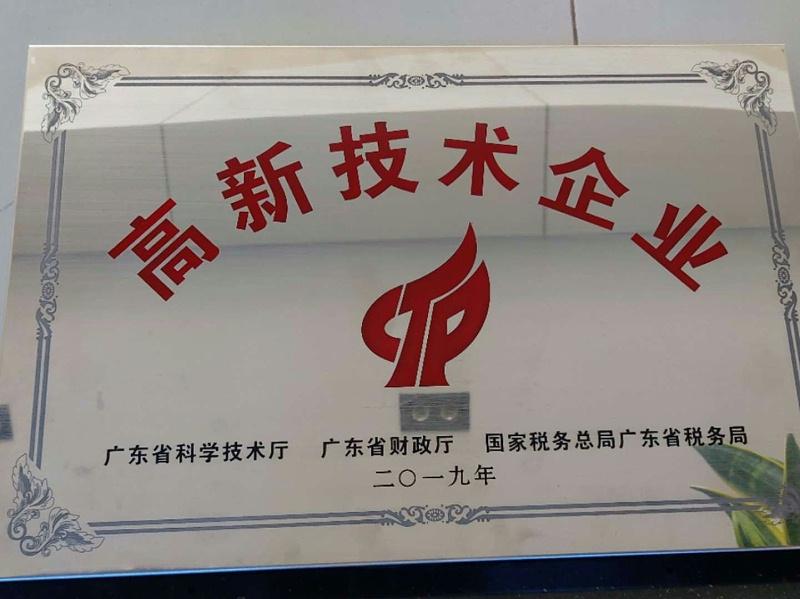 立科硅胶国家高新技术企业