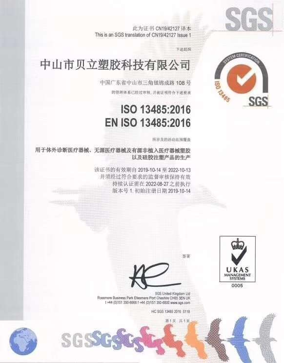 立科硅胶ISO13485资质