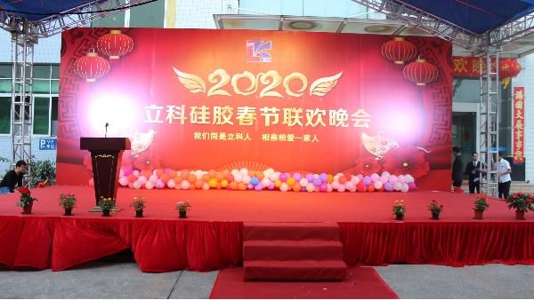 2020年立科硅胶春节联欢晚会