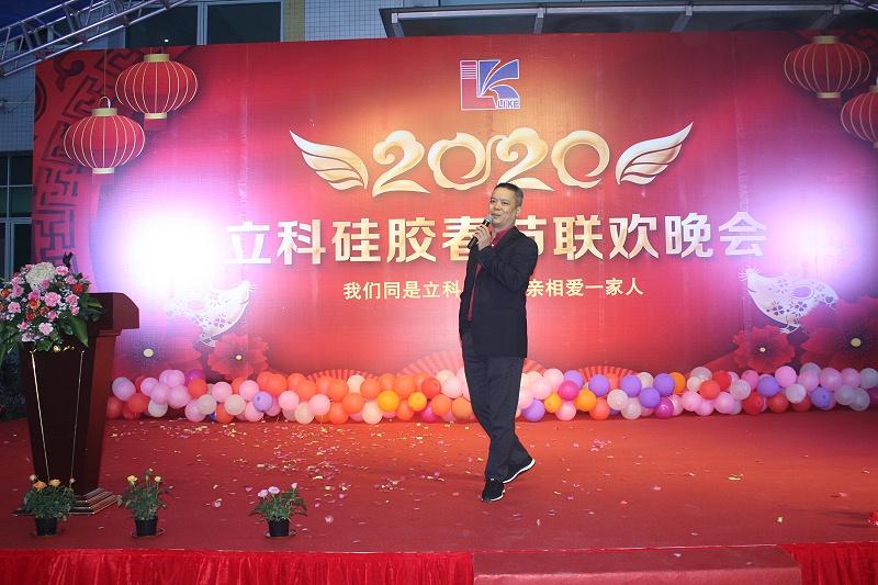立科副总经理卢清平做年度工作总结